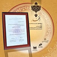 افتخرات مجتمع فنی تهران