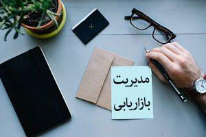 مجتمع فنی تهران - دوره آموزشی مدیریت بازاریابی مجتمع فنی تهران
