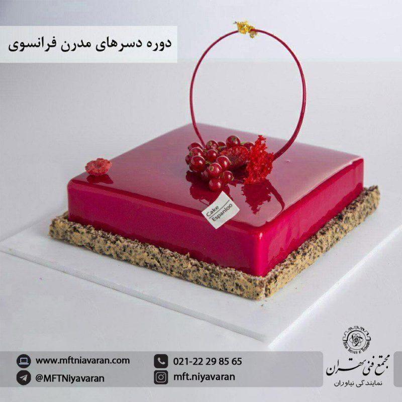 آموزش انواع شیرینی و دسر