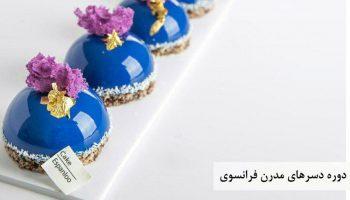 مجتمع فنی تهران - نمایندگی نیاوران - دوره آموزشی دسر های مدرن فرانسوی