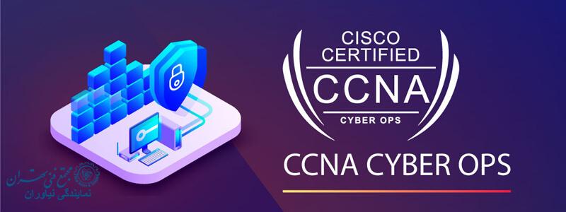 دوره آموزش CCNA