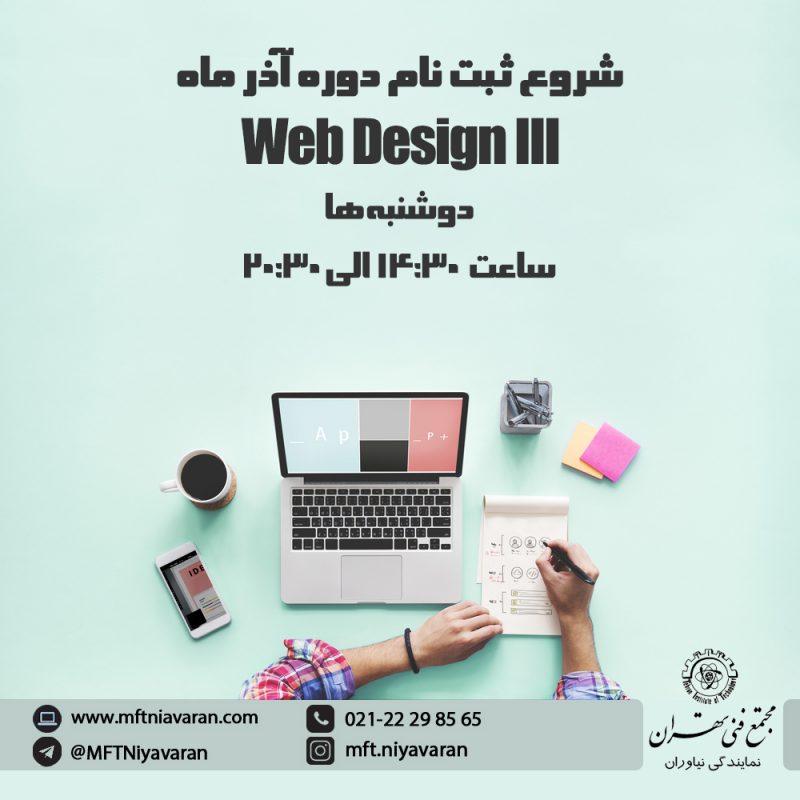 برگزاری دوره طراحی سایت
