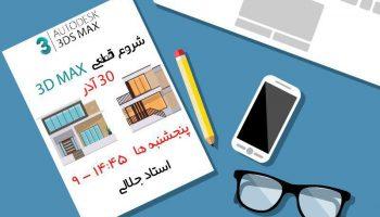 مجتمع فنی تهران - دوره آموزشی ۳D MAX