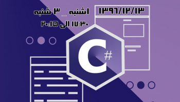 مجتمع فنی تهران نمایندگی نیاوران - دوره آموزشی برنامه نویسیc#