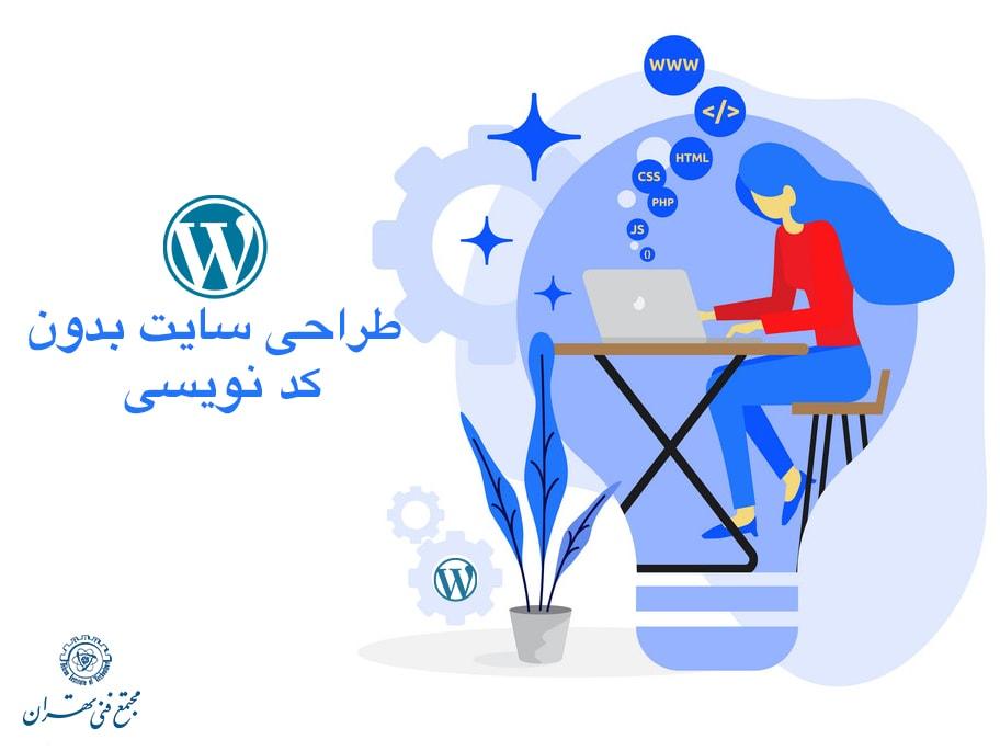 طراحی سایت بدون کدنویسی با وردپرس