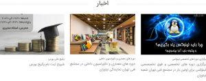 اخبار مجتمع فنی تهران