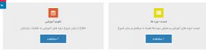 تقویم سایت مجتمع فنی تهران