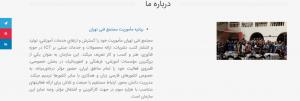 درباره مجتمع فنی تهران