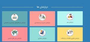 دپارتمانهای مجتمع فنی تهران