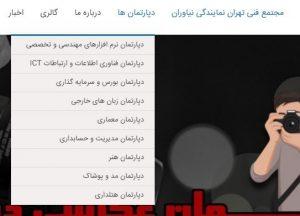 دپارتمانهای مجتمع فنی تهران2
