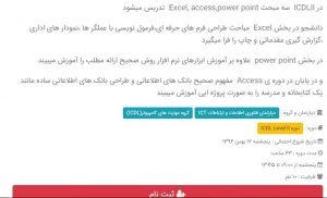 کلاسهای مجتمع فنی تهران