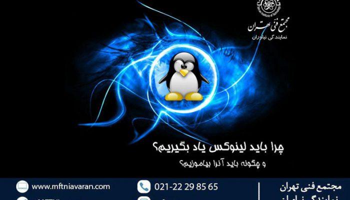 گروه لینوکس مجتمع فنی تهران