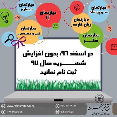 شهریه مجتمع فنی تهران