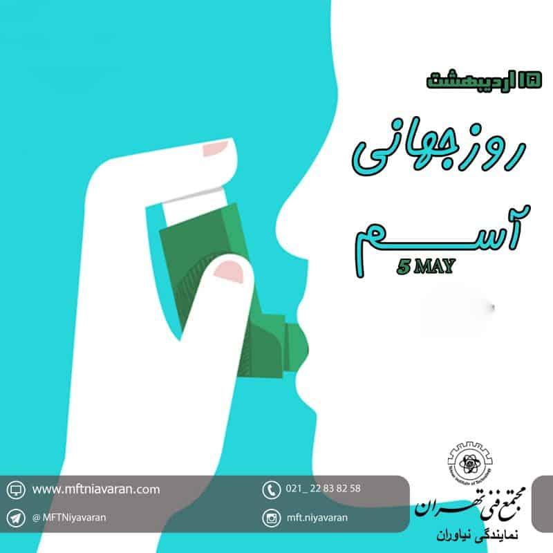 روز جهانی آسم