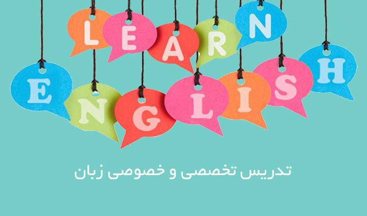 زبان های خارجه