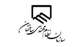 مجتمع فنی تهران - نمایندگی نیاوران - دوره آموزشی آمادگی آزمون نظام مهندسی جهت دریافت پروانه (آزمون طراحی)