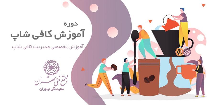 دوره تخصصی آموزش کافی شاپ مجتمع فنس تهران
