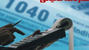 مجتمع فنی تهران - نمایندگی نیاوران - دوره آموزشی نحوه تهیه اظهار نامه مالیاتی