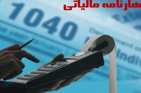 دوره آموزشی نحوه تهیه اظهارنامه مالیاتی