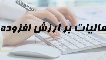 مجتمع فنی تهران - نمایندگی نیاوران - دوره آموزشی مالیات بر ارزش افزوده