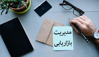 مجتمع فنی تهران - نمایندگی نیاوران - دوره آموزشی مدیریت بازاریابی