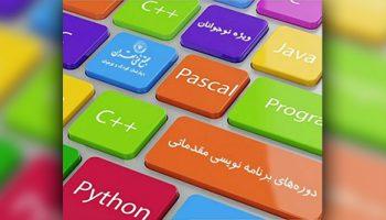 مجتمع فنی تهران - نمایندگی نیاوران - دوره آموزشی برنامه نویسی پایتون (ویژه نوجوانان)