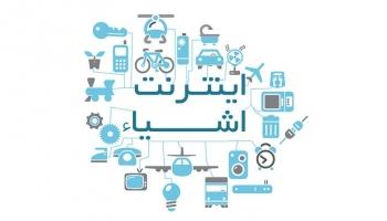 مجتمع فنی تهران - نمایندگی نیاوران - دوره آموزشی اینترنت اشیاء