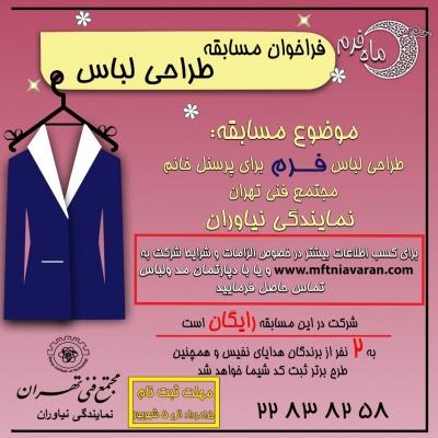 مسابقه طراحی لباس
