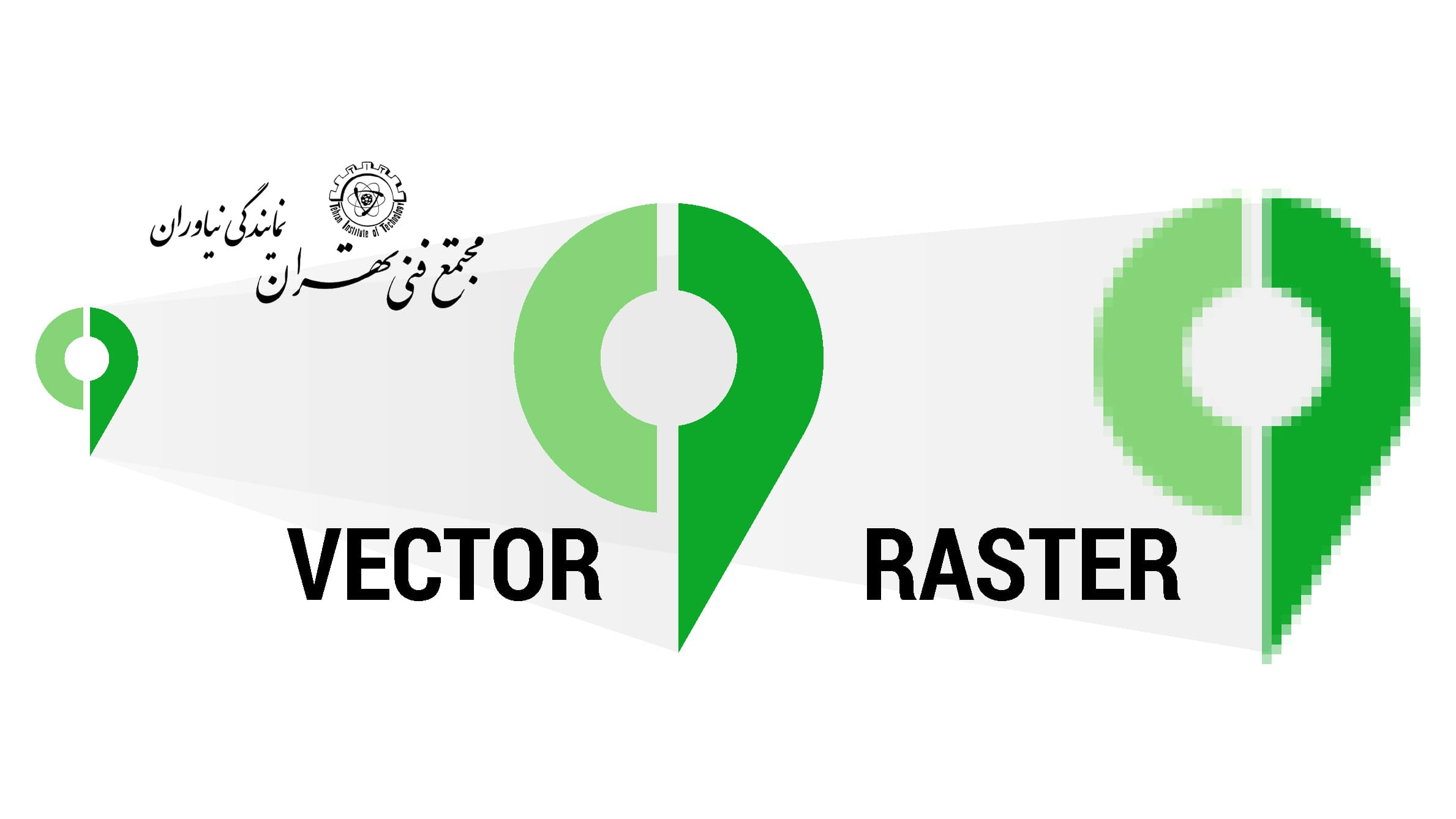 تفاوت رستر و وکتور