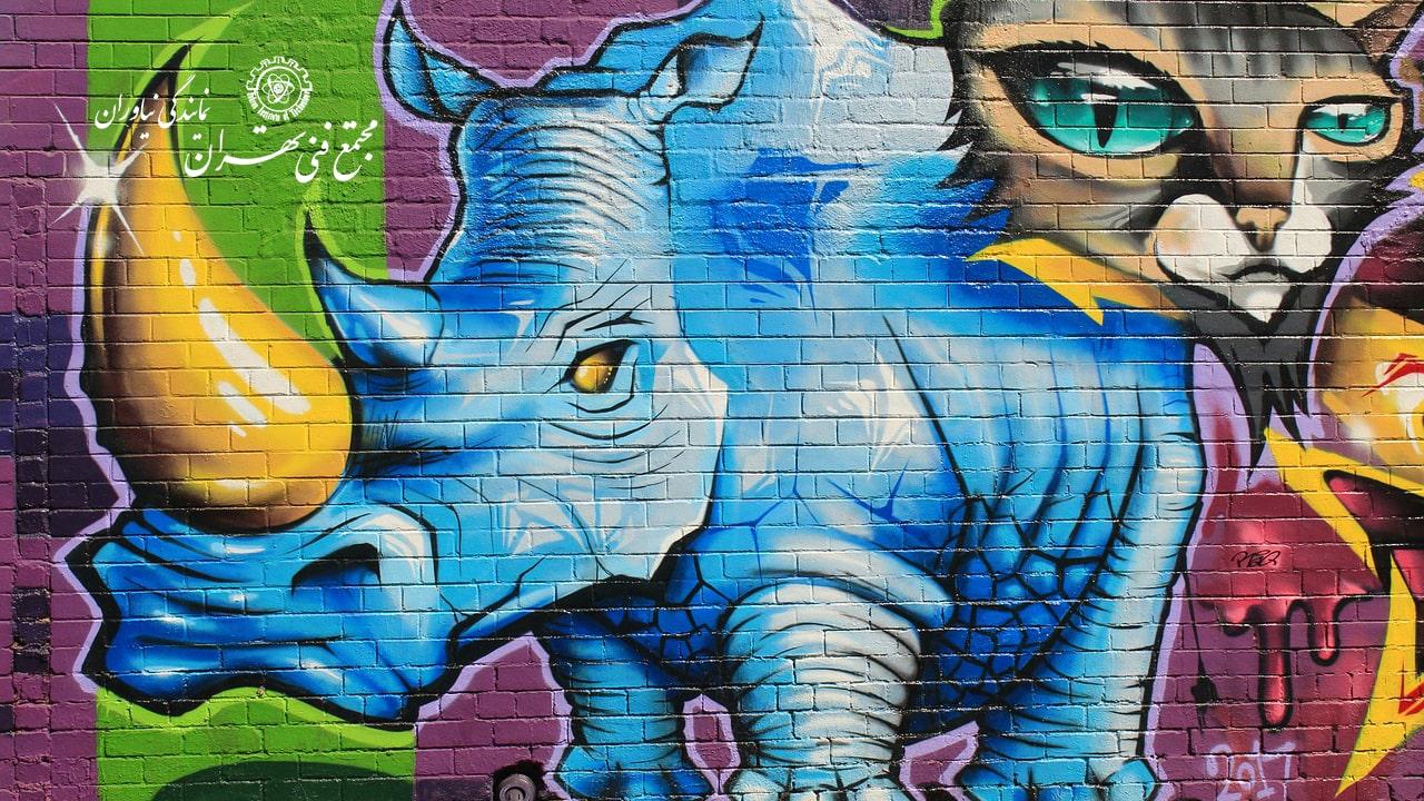 نقاشی گرافیتی
